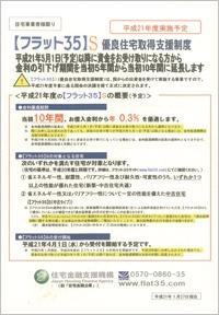 フラット35S 優良住宅取得支援制度(予定)