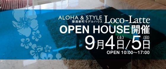 築港新町モデルハウスLoco-latte オープンハウス