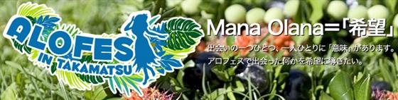 アロハフェスティバル In 高松2011開催(5/21・22)
