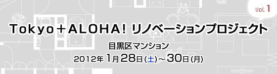 Tokyo+ALOHA! リノベーションプロジェクト Vol.1 目黒区マンションリノベーション内覧会開催!(1/28~30)