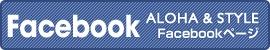 Facebook ALOHA&STYLE Facebookページ