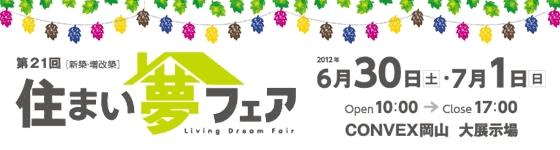 第21回「住まい夢フェア」開催! (6/30・7/1)
