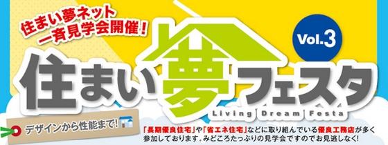 住まい夢フェスタ一斉見学会 - 築港新町Loco-Latte オープンハウス開催 (7月14・15・21・22日)