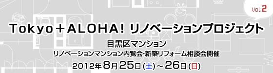 東京都目黒区 リノベーションマンション内覧会開催(8/25・26)