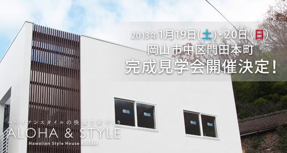 完成見学会 岡山市中区門田本町