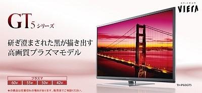 テレビイメージ.jpg