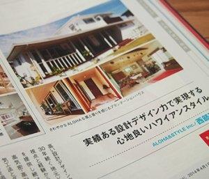 KG情報 岡山の家 特集ページ