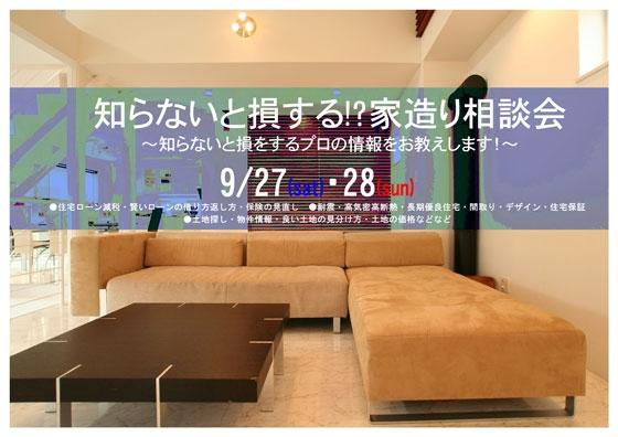 岡山市 住宅相談会 9月27日・28日.jpg