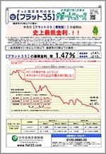 flat35_20150106.jpg