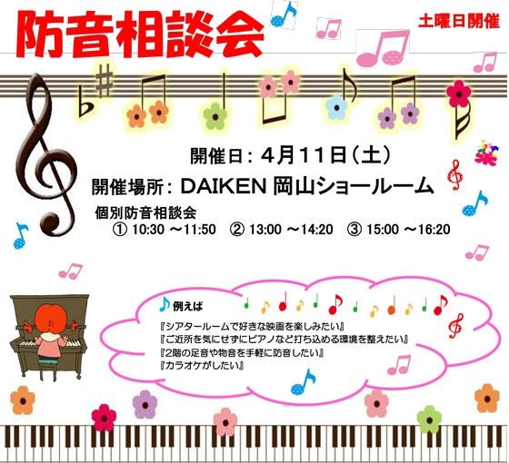 岡山市 防音相談会 4月11日.jpg