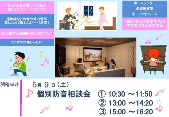 5月防音相談会.jpg