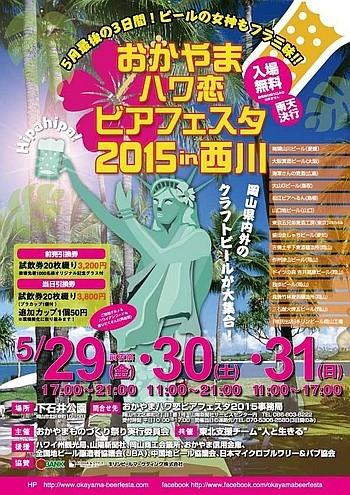 2015年 岡山 ハワ恋ビアフェスタポスター.jpg