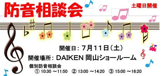 岡山市 7月 防音相談会.jpg