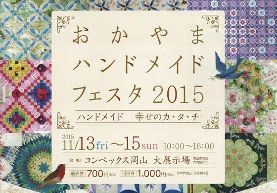 おかやまハンドメイドフェスタ2015.jpg