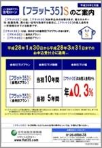 flat35_201602.jpg