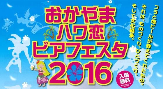 おかやまハワ恋ビアフェスタ2016.jpg