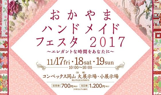 おかやまハンドメイドフェスタ2017.jpg