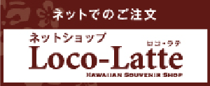 ネットでのご注文 ネットショップ Loco-Latte