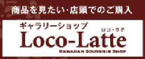 商品を見たい・店頭でのご購入 ネットショップ Loco-Latte