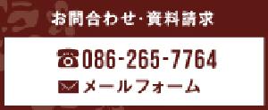 お問合わせ・資料請求 086-265-7764 メールフォーム