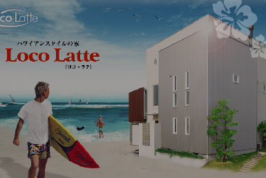 モデルハウス Loco-Late