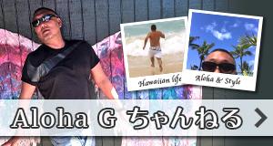 Aloha G ちゃんねる